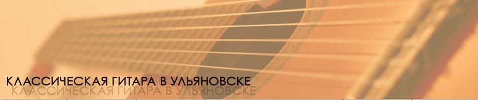 Точная настройка гитары