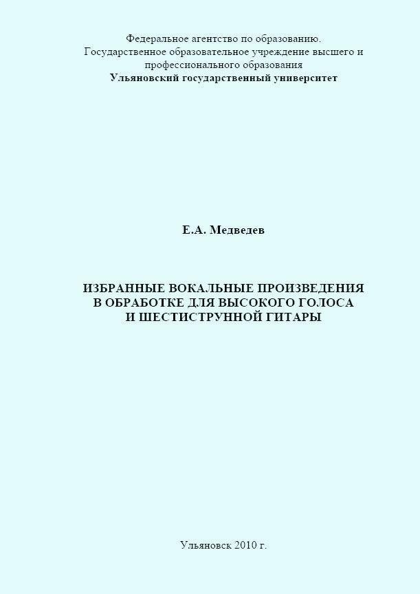 Нотный архив Бориса Тараканова Ноты для фортепиано